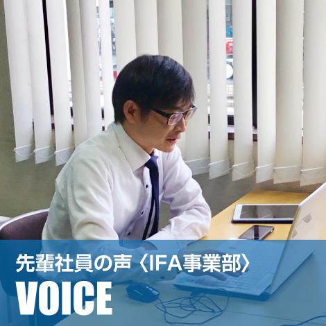 先輩の声 IFA事業部