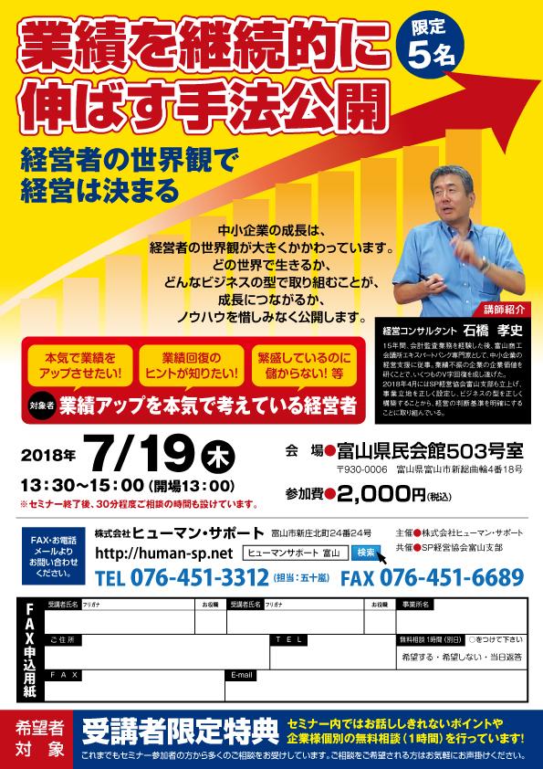 7月19日HSセミナー開催