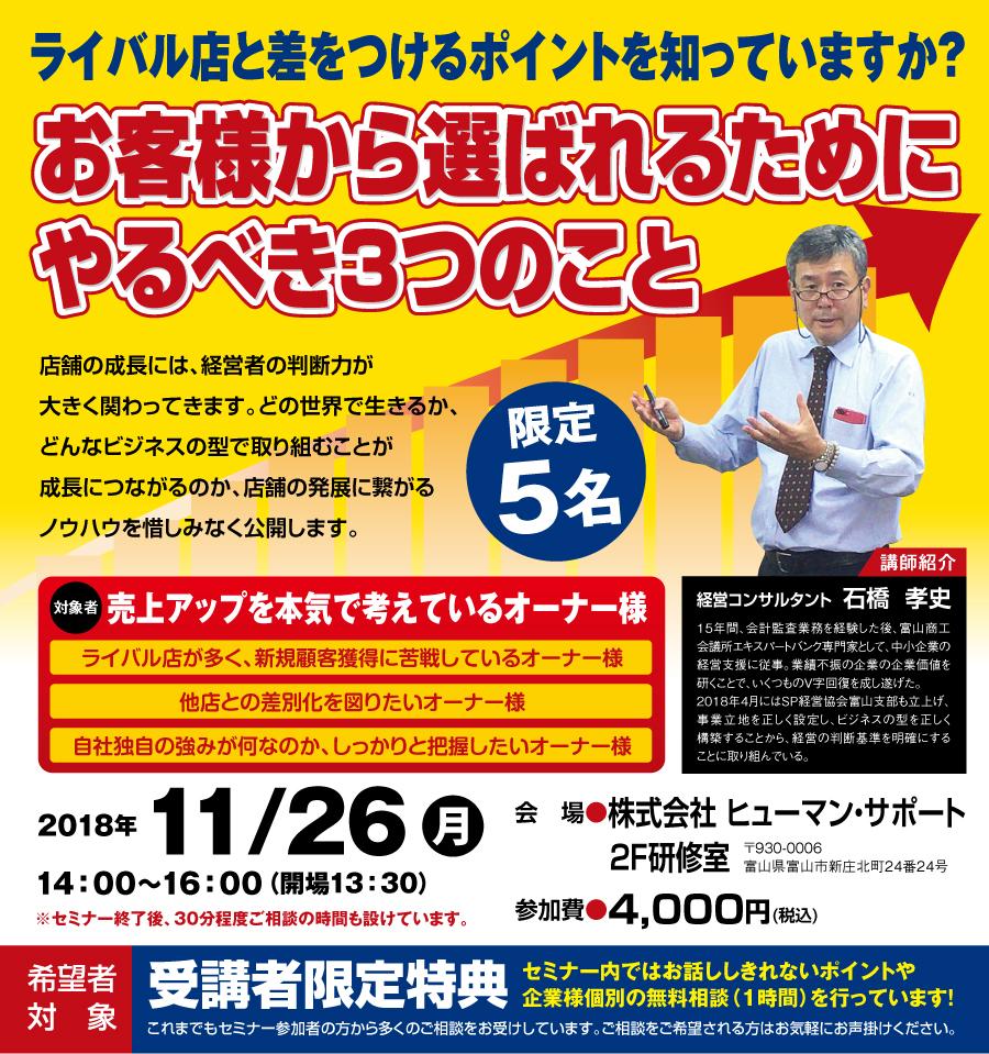 11月26日HSセミナー開催