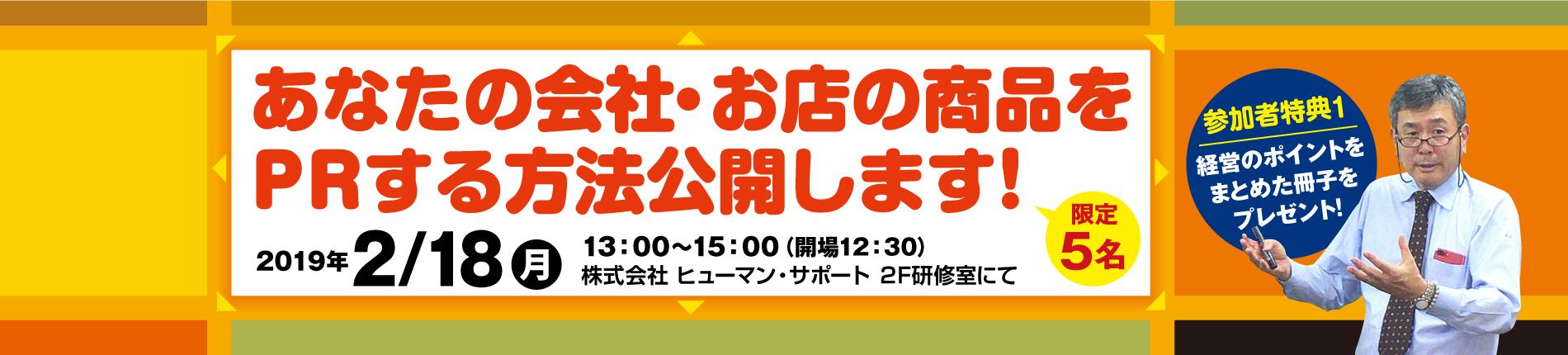 2/18セミナー開催