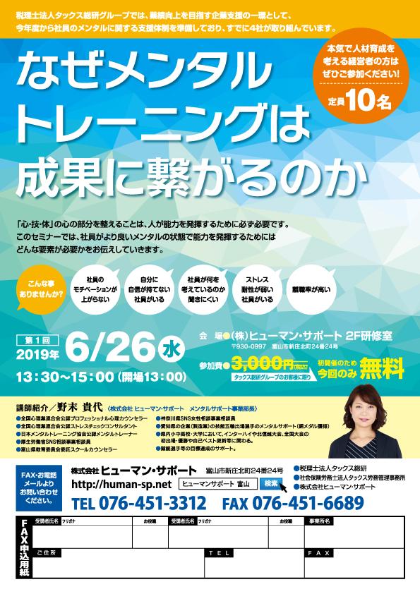 6/26(水)開催!「なぜメンタルトレーニングは成果に繋がるのか」