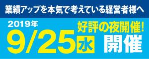 0925セミナー開催!