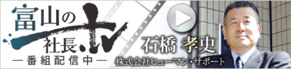 富山の社長TV