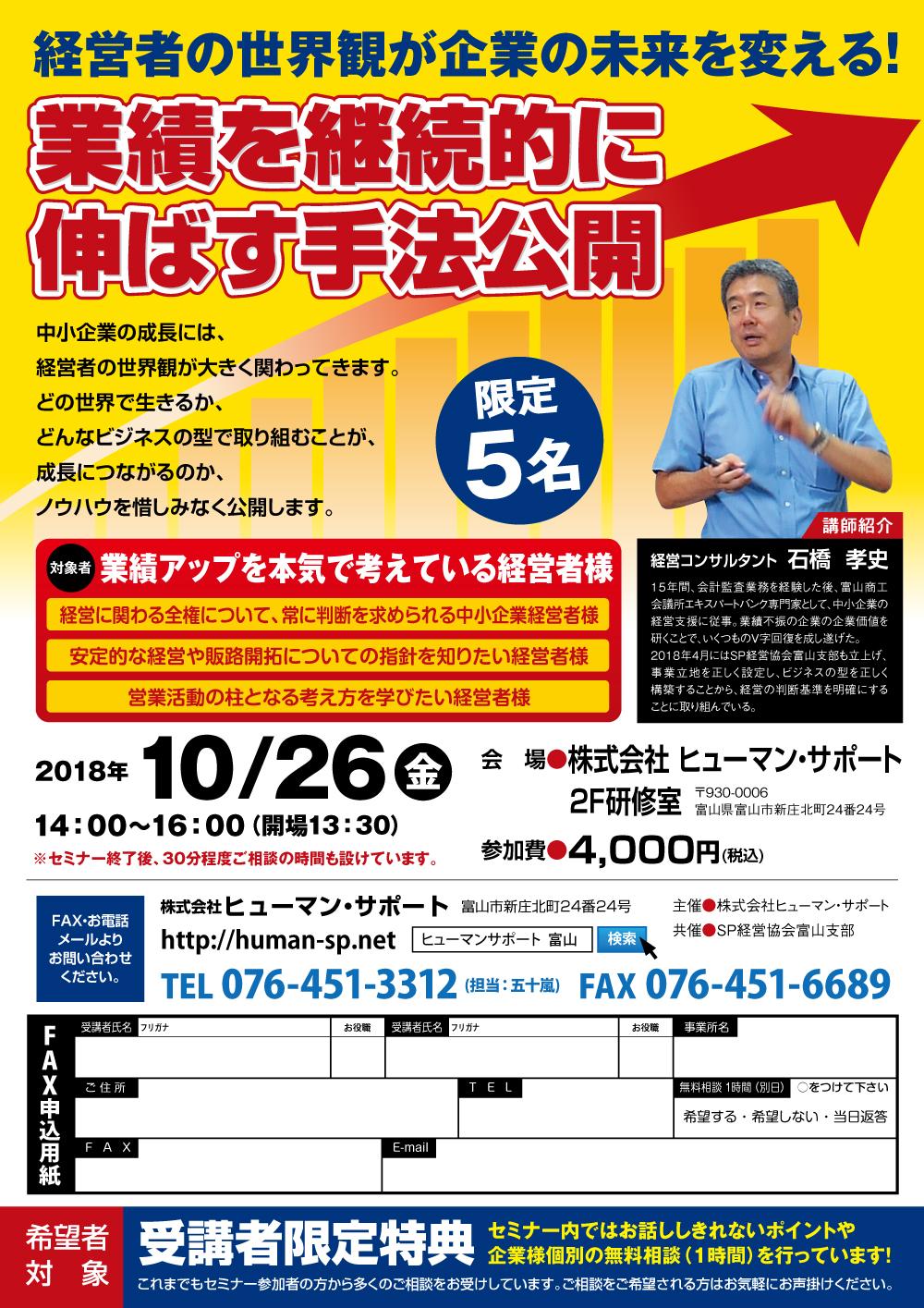 10月26日HSセミナー開催