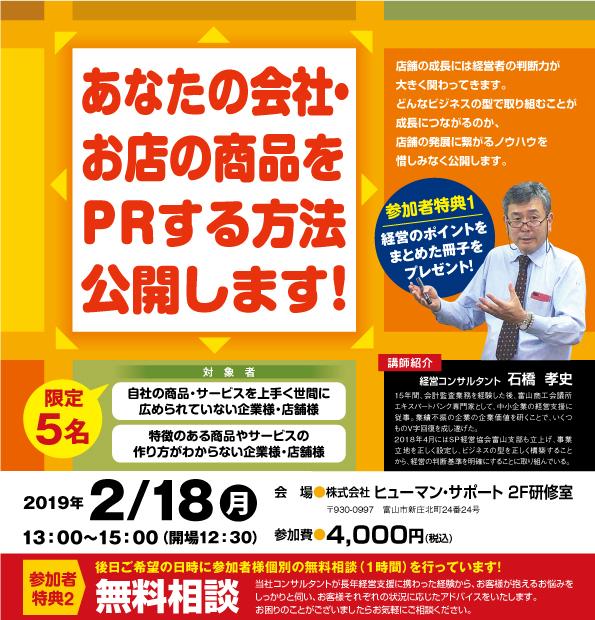2月18日HSセミナー開催