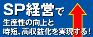 富山SP経営