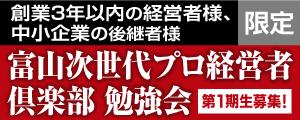 富山次世代プロ経営者倶楽部 勉強会 第1期生募集!