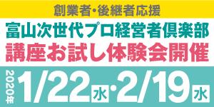 富山次世代プロ経営者倶楽部 講座お試し体験会開催