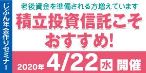 4/22開催!じぶん年金作りセミナー