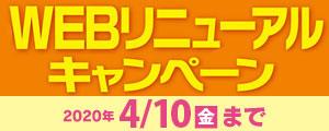 春のWEBリニューアルキャンペーン