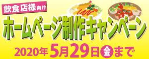 飲食店様向けホームページ制作キャンペーン