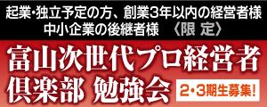 富山次世代プロ経営者倶楽部 勉強会 2・3期生募集!