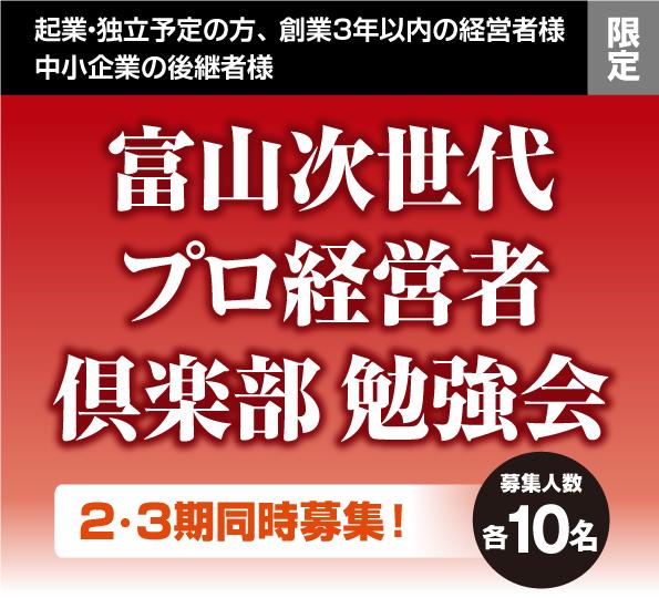 富山次世代プロ経営者倶楽部