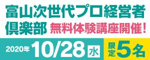 富山次世代プロ経営者倶楽部 無料体験講座開催