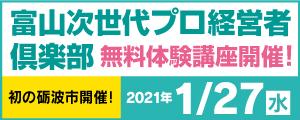 富山次世代プロ経営者倶楽部無料体験講座開催