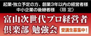 富山次世代プロ経営者倶楽部 勉強会 受講生募集中!