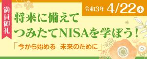 4月22日開催 IFAセミナー