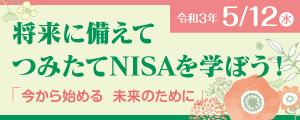 5月12日開催 IFAセミナー