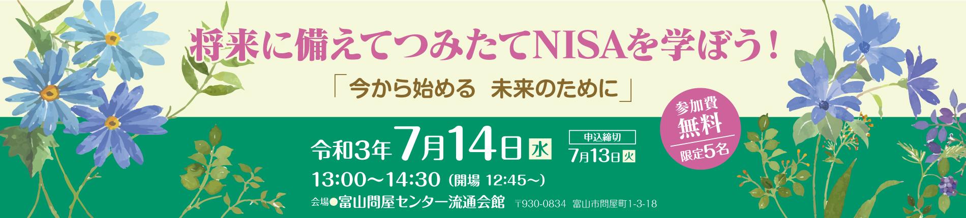 7月14日開催 IFAセミナー