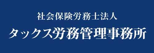 社会保険労務士法人 タックス労務管理事務所