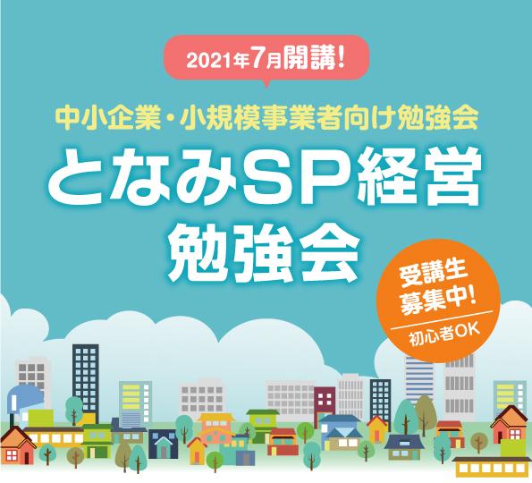 となみSP経営勉強会