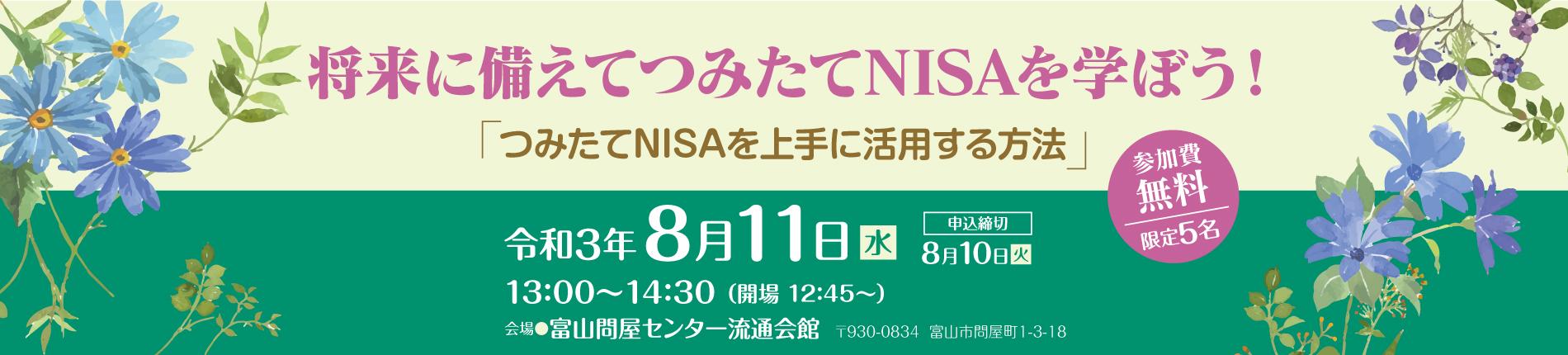 8月11日開催 IFAセミナー